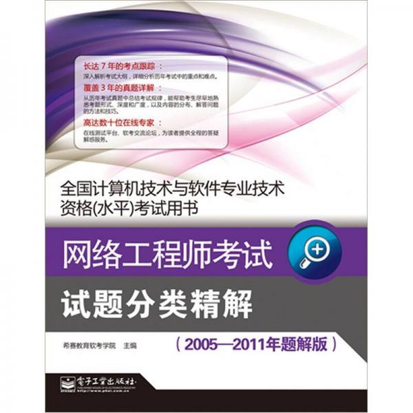 全国计算机技术与软件专业技术资格水平考试用书:网络工程师考试试题分类精解(2005-2011年题解版)