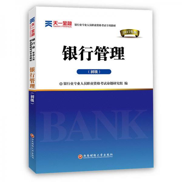 2017银行从业资格考试银行业专业人员职业资格考试教材 银行管理(初级)