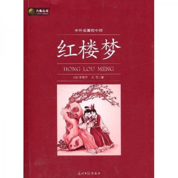 六角丛书·中外名著榜中榜:红楼梦