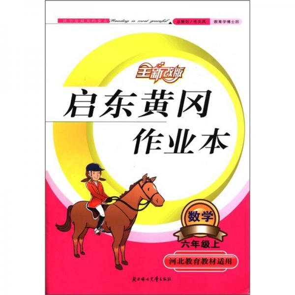 启东黄冈作业本:数学(6年级上)(全新改版)(河北教育教材适用)