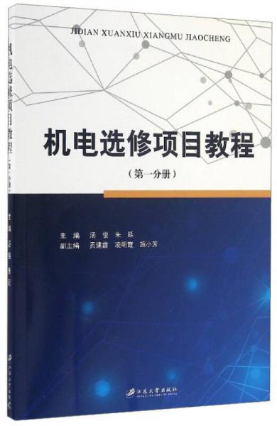 机电选修项目教程(第1分册)