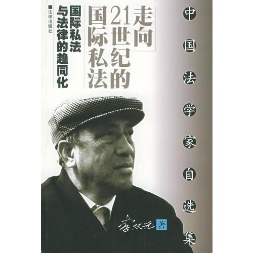 走向21世纪的国际私法——国际私法与法律的趋同化/中国法学家自选集