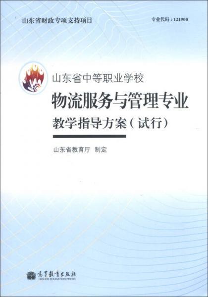 山东省中等职业学校物流服务与管理专业教学指导方案(试行)