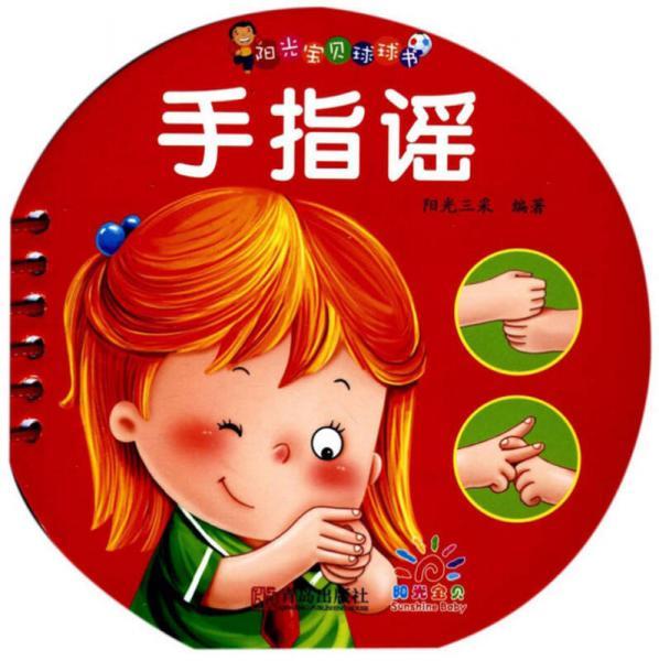 阳光宝贝·0-3岁启蒙认知球球书:手指谣