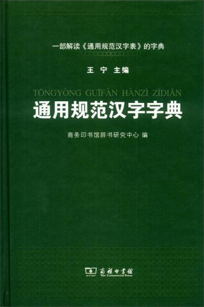 通用规范汉字字典