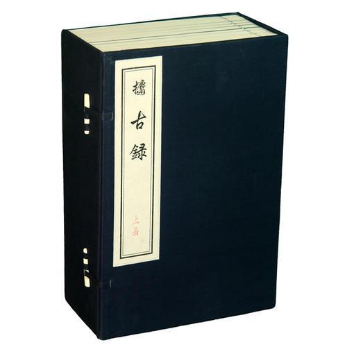 攟古录(线装,两函十八册)