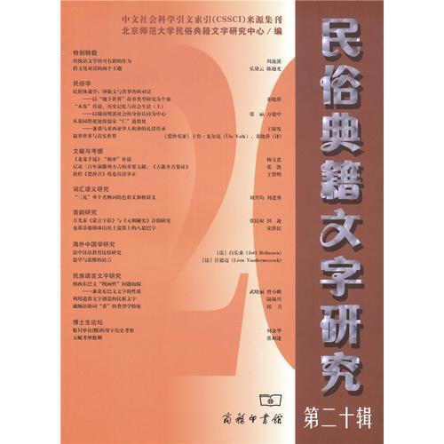 民俗典籍文字研究(第二十辑)