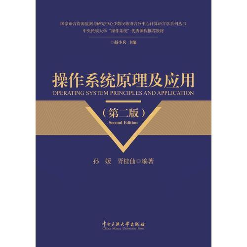 操作系统原理及应用(第二版)