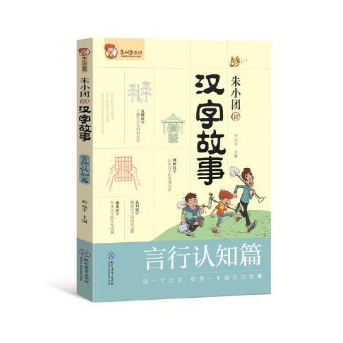 朱小团读汉字故事 言行认知篇