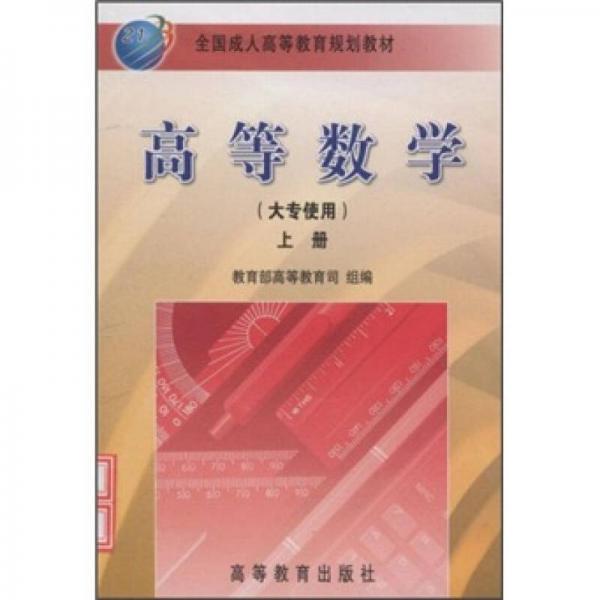 全国成人高等教育规划教材:高等数学(上册)