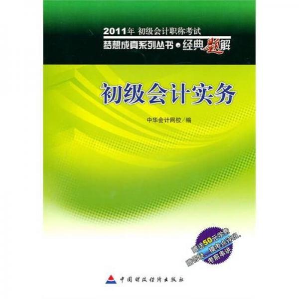 经典题解·2011年全国会计专业技术资格考试:初级会计实务