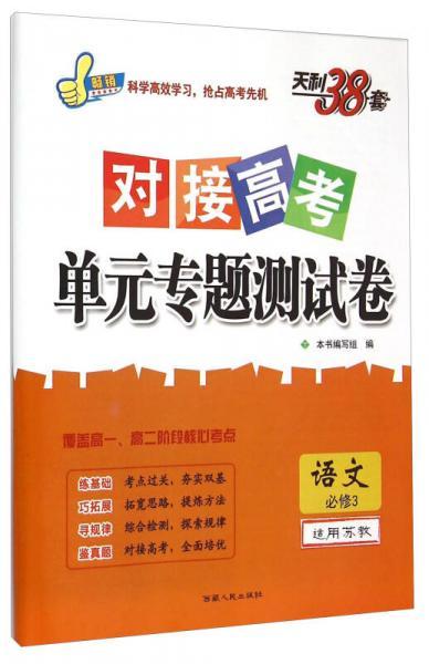 天利38套·对接高考单元专题测试卷:语文(必修3 适用苏教)