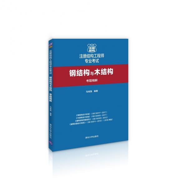 注册结构工程师专业考试:钢结构与木结构考题精解