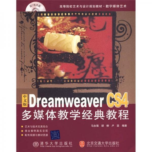 中文版Dreamweaver CS4多媒体教学经典教程
