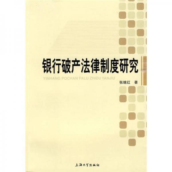 银行破产法律制度研究