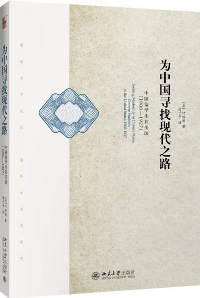 涓轰腑�藉�绘�剧�颁唬涔�璺� 涓��界��瀛����ㄧ��斤�1900��1927锛�锛�绗�浜���锛�