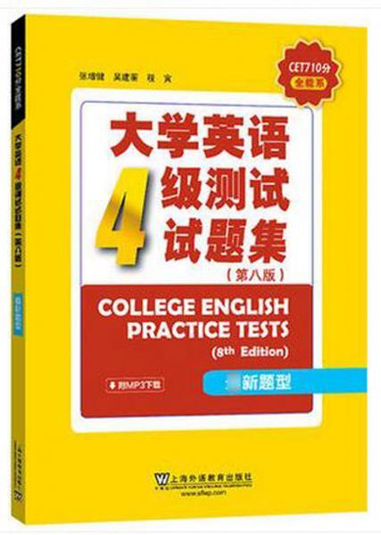 CET710分全能系:大学英语四级测试试题集(第8版)