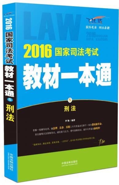 2016国家司法考试教材一本通刑法