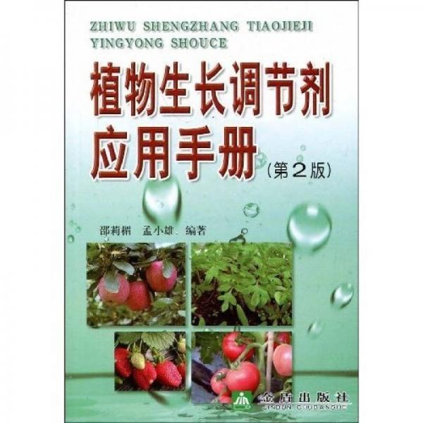 植物生长调节剂应用手册(第2版)