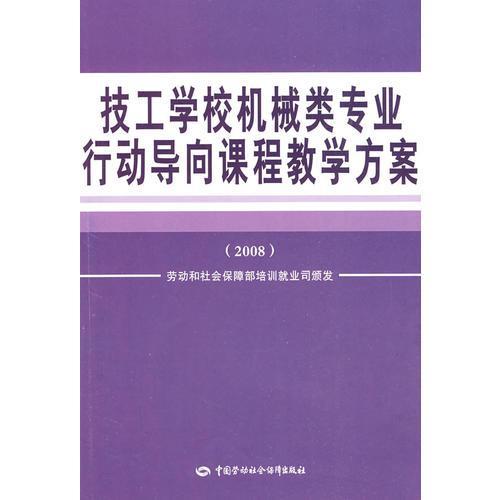 技工学校机械类专业行动导向课程教学方案(2008)