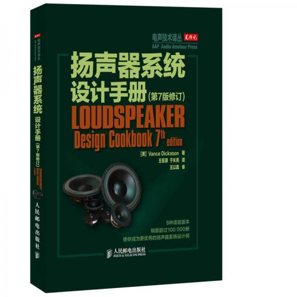 扬声器系统设计手册(第7版修订)