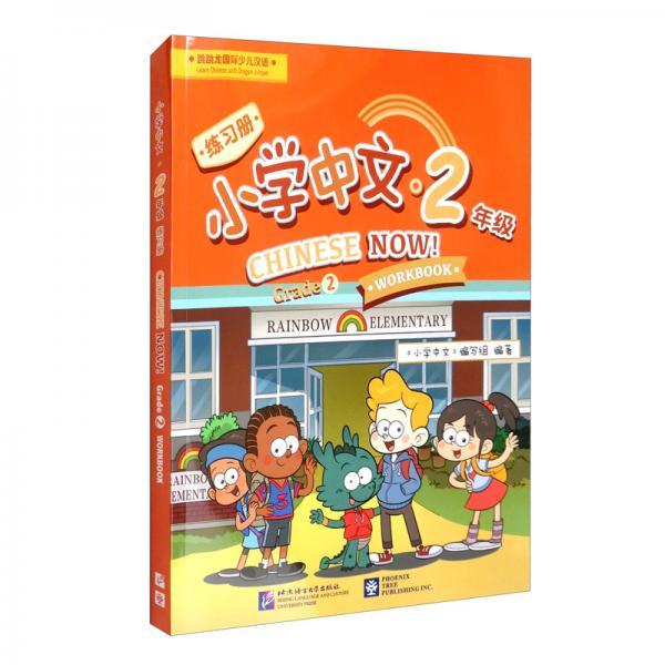 北美分社:小学中文(2年级)练习册
