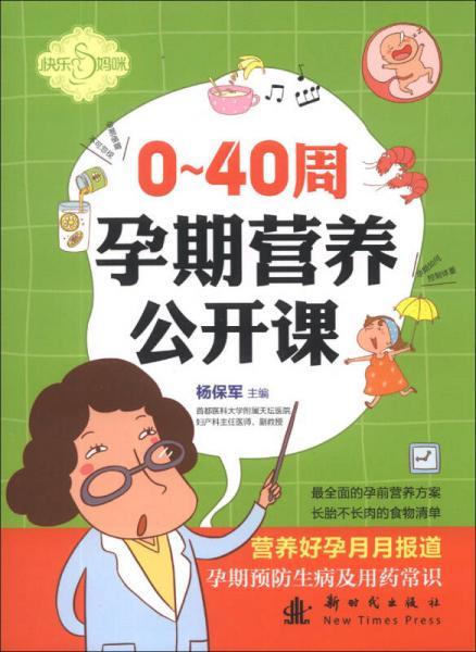 快乐妈咪:0-40周孕期营养公开课