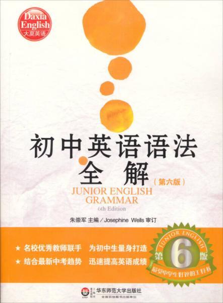 大夏英语:初中英语语法全解(第6版)