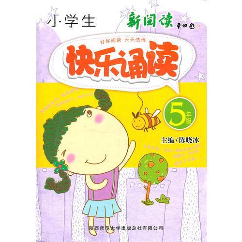 小学生快乐诵读-五年级(彩色版)