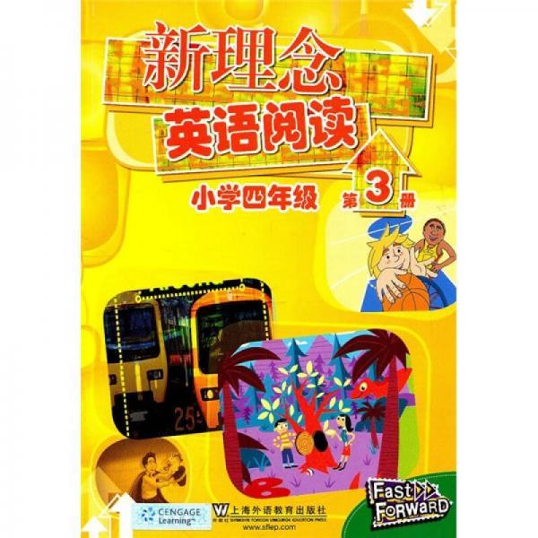 新理念英语阅读:小学4年级(第3册)