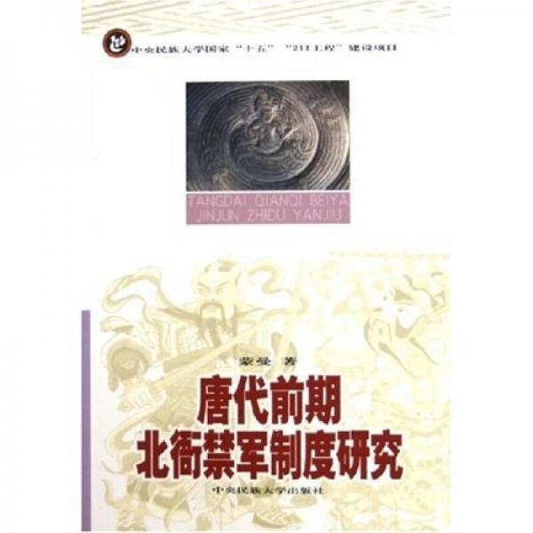 唐代前期北衙禁军制度研究