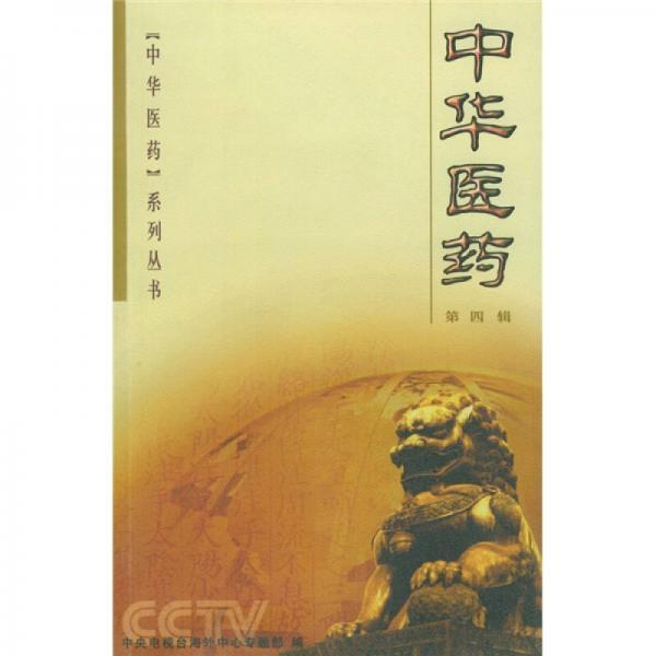 中华医药(第4辑)