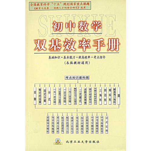 初中数学双基效率手册(各版教材通用)
