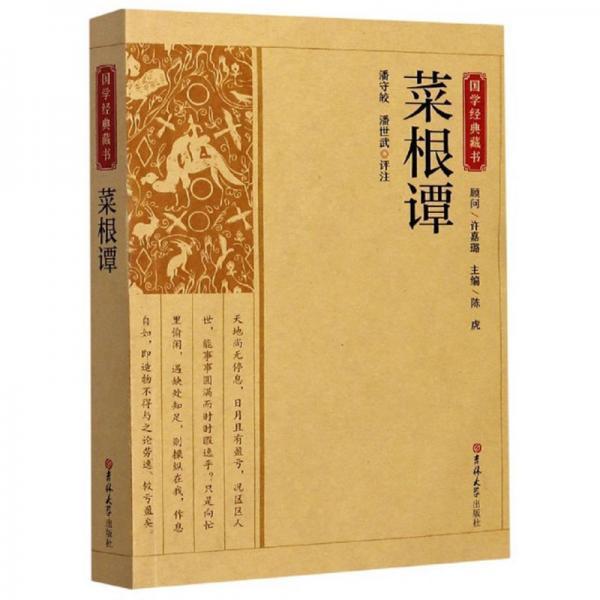 菜根谭/国学经典藏书