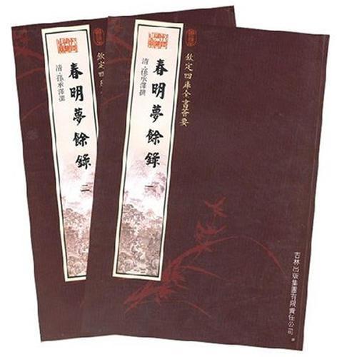 春明梦余录(2册)(史部-36)——钦定四库全书荟要