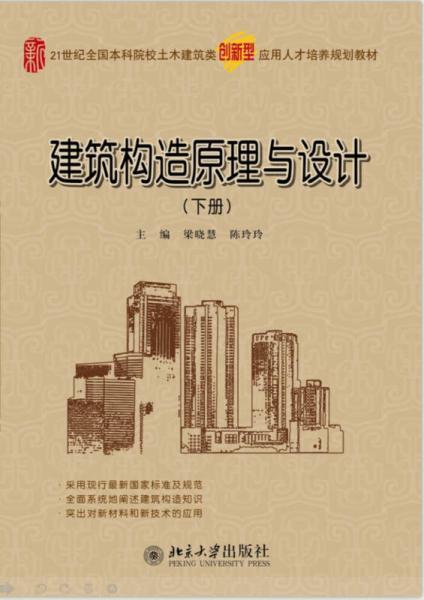 建筑构造原理与设计(下册)