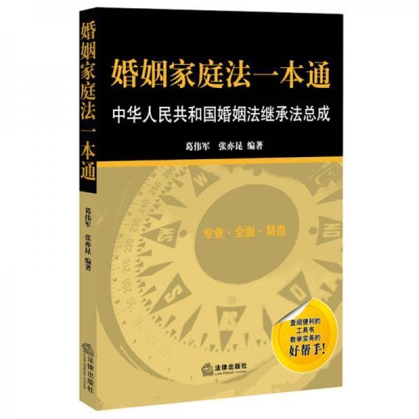 婚姻家庭法一本通:中华人民共和国婚姻法继承法总成