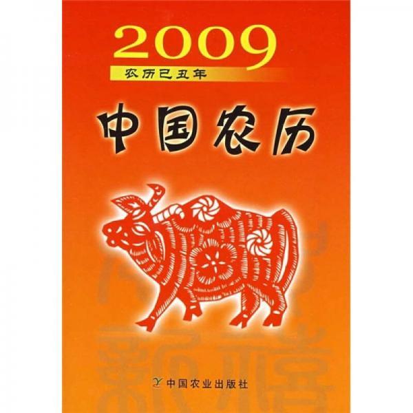 2009中国农历:农历己丑年