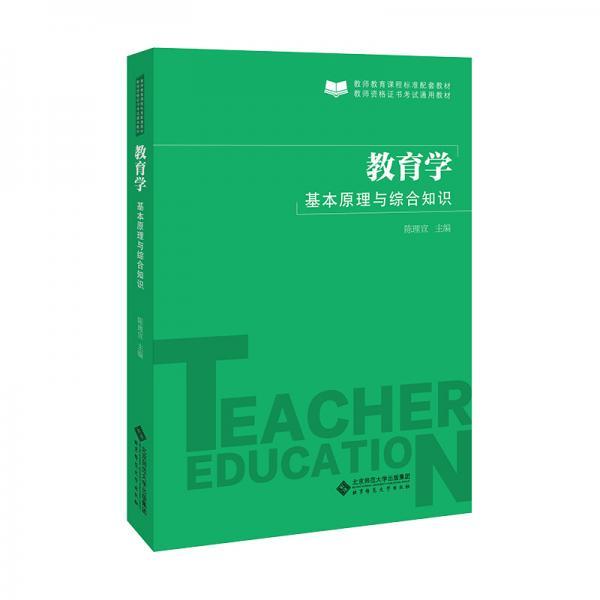 教育学:基本原理与综合知识(教师资格证书考试通用教材教师教育课程标准配套教材)