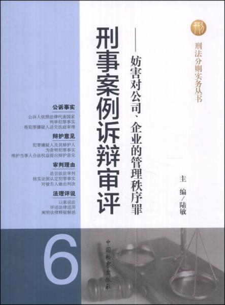 刑法分则实务丛书·刑事案例诉辩审评(6):妨害对公司、企业的管理秩序罪