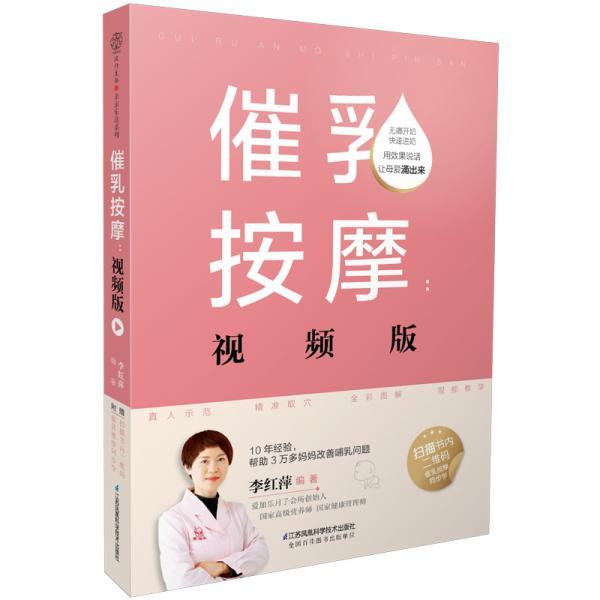 催乳按摩:视频版(汉竹)(南京)