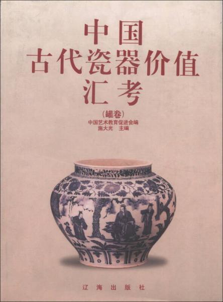 中国古代瓷器价值汇考(罐卷)