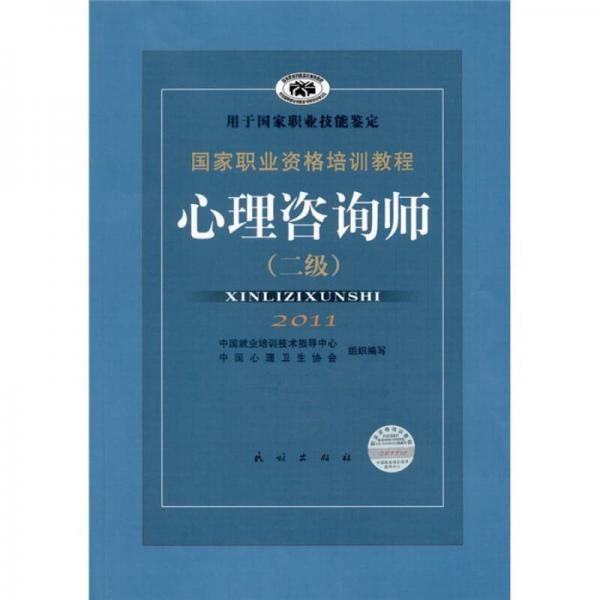 国家职业资格培训教程:心理咨询师(二级)2011