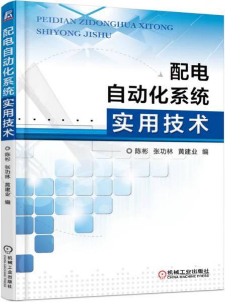 配电自动化系统实用技术