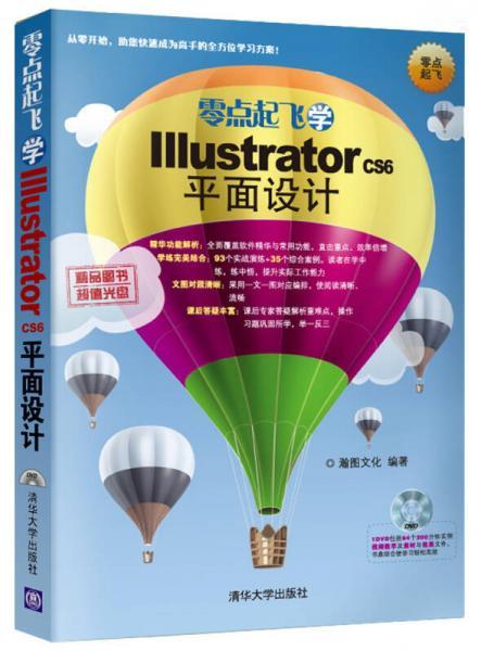 零点起飞学Illustrator CS6平面设计