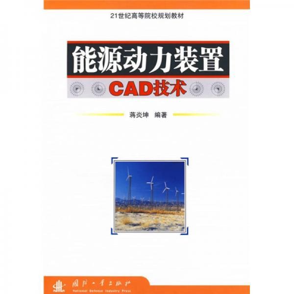 能源动力装置CAD技术/21世纪高等院校规划教材
