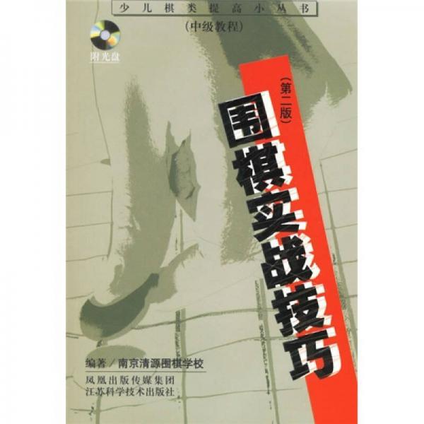 少儿棋类提高小丛书:围棋实战技巧(中级教程)(第2版)