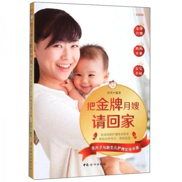 把金牌月嫂请回家:坐月子与新生儿护理实用手册(全新版)