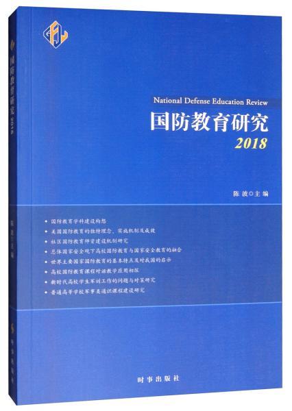 国防教育研究2018