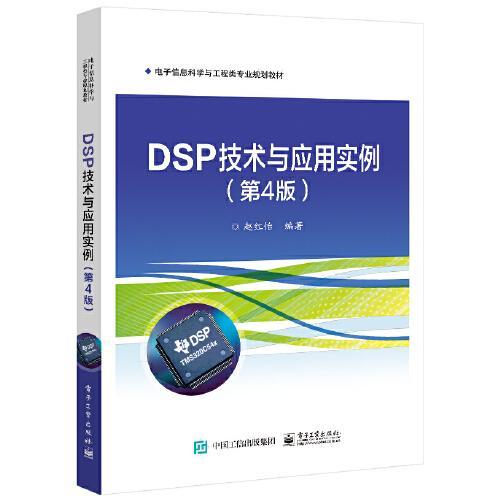 DSP技术与应用实例(第4版)